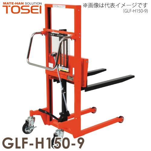 東正車輌 マスト式パワーリフター 150kg GLF-H150-9 スタンダード 油圧・足踏式 ゴールドリフター