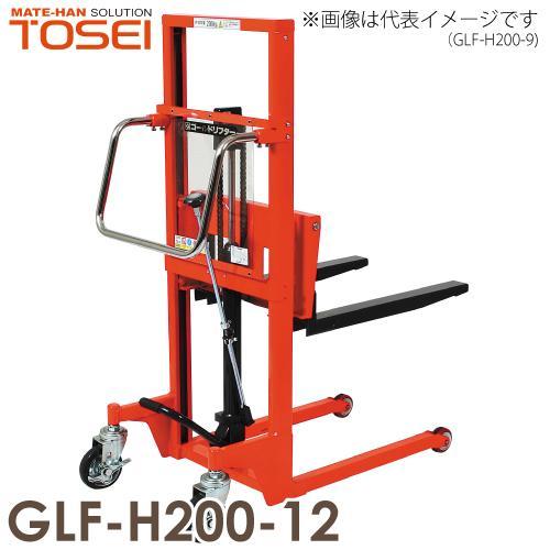 東正車輌 マスト式パワーリフター 200kg GLF-H200-12 スタンダード 油圧・足踏式 ゴールドリフター