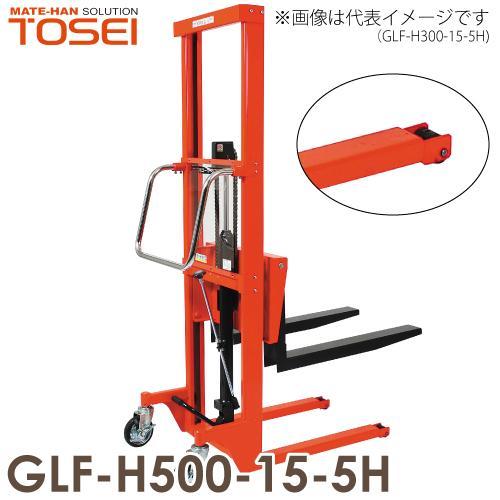 東正車輌 マスト式パワーリフター 低床型 500kg GLF-H500-15-5H 油圧・足踏式 ゴールドリフター