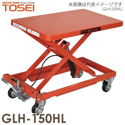 東正車輌 昇降台車(ハンドルレス) 150kg GLH-150HL 油圧.足踏式 ゴールドリフター