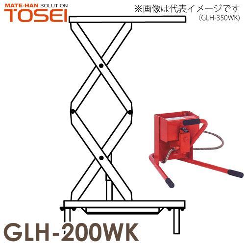 東正車輌 昇降台車 油圧.足踏式 ゴールドリフター 200kg 固定脚 GLH-200WK