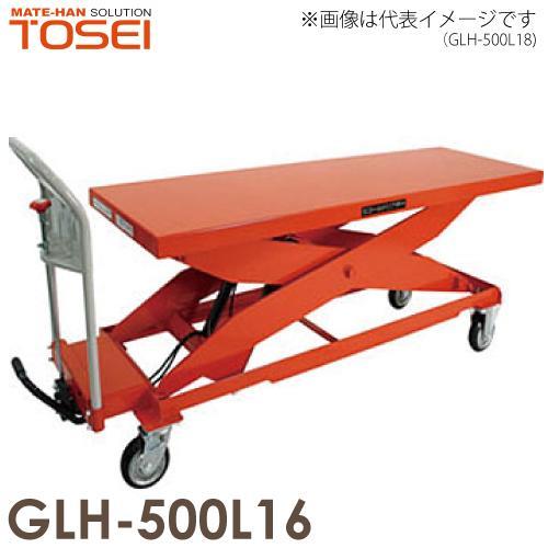 東正車輌 昇降台車 500kg GLH-500L16 油圧.足踏式 ゴールドリフター