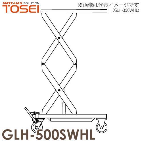 東正車輌 昇降台車(ハンドルレス) 500kg GLH-500SWHL 油圧.足踏式 ゴールドリフター