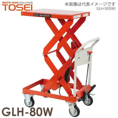 東正車輌 昇降台車 80kg GLH-80W 油圧.足踏式 ゴールドリフター