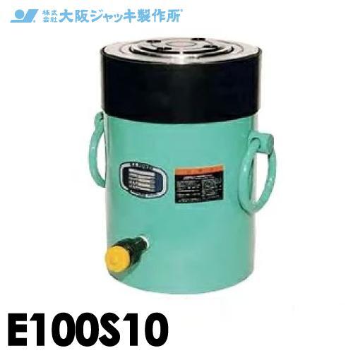 大阪ジャッキ製作所 E100S10 E型 パワージャッキ スプリング戻りタイプ 揚力1000kN ストローク100mm