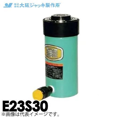 大阪ジャッキ製作所 E23S30 E型 パワージャッキ スプリング戻りタイプ 揚力230kN ストローク300mm