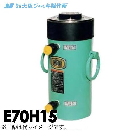 大阪ジャッキ製作所 E70H15 E型 パワージャッキ 油圧戻りタイプ 揚力700kN ストローク150mm