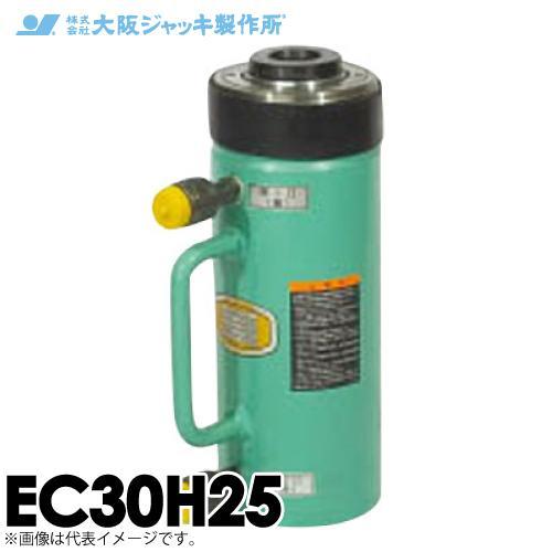 大阪ジャッキ製作所 EC30H25 EC型 中空ジャッキ 油圧戻りタイプ 揚力300kN ストローク250mm