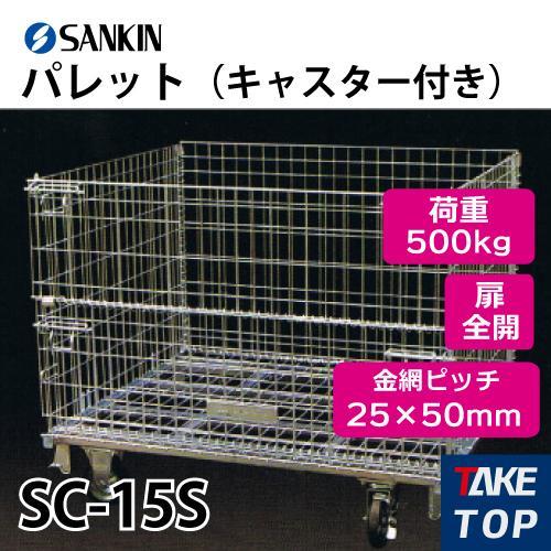 サンキン パレット SC-15S キャスター付き 荷重:500kg 扉:全開 金網ピッチ25×50mm