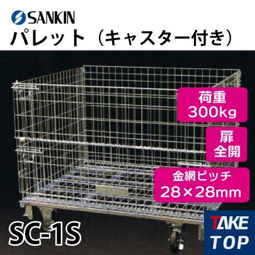 サンキン パレット SC-1S キャスター付き 荷重:300kg 扉:全開 扉:全開 扉:全開 金網ピッチ28×28mm 830