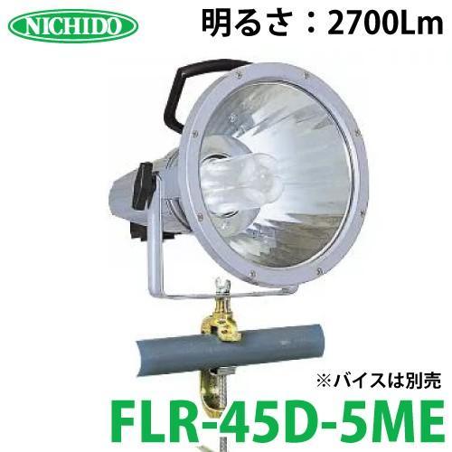 日動工業 蛍光灯 ラッパライト45 45W インバーター蛍光灯 明るさ2,700Lm 屋外型 FLR-45D-5ME