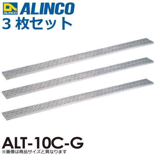 アルインコ/ALINCO(配送先法人限定) アルミ製長尺足場板 ALT-10C-G 全長:1.00m サイズ:幅240×高さ36mm 3枚セット