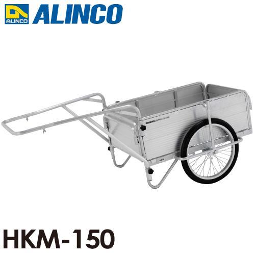 アルインコ(配送先法人限定) 折りたたみ式リヤカー HKM-150 使用質量(kg):150