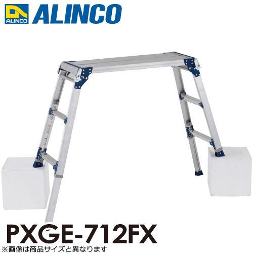 アルインコ(法人様発送限定価格) 伸縮脚付足場台 PXGE-712FX 天板サイズ:300×1200mm 高さ0.73〜1.03m