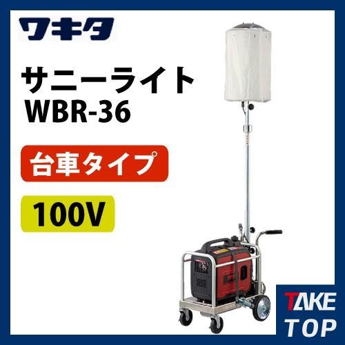 ワキタ サニーライト 100V ぼんぼり君セット アルミ製 台車タイプ WBR-36 (発電機別売)