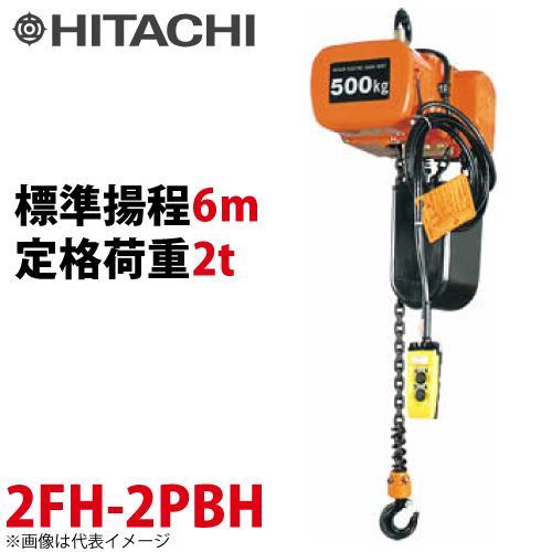 日立産機システム 2FH モートルブロック (2点押ボタン付)1000kg 一速形 揚程6m 2FH-2PBH