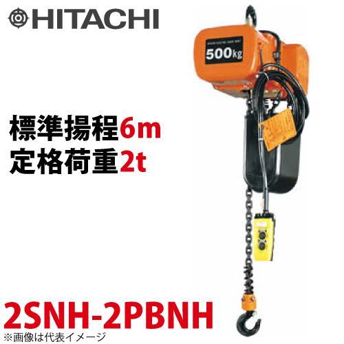 日立産機システム 2SNH モートルブロック (2点押ボタン付)2000kg 二重速形 揚程6m 2SNH-2PBNH