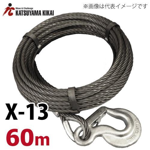 カツヤマキカイ チルホール X-13用ワイヤロープ 60M X-13WR60M