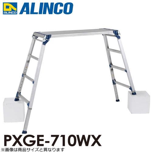アルインコ 伸縮脚付足場台 PXGE-710WX 天板サイズ:400×881mm 高さ0.73〜1.03m