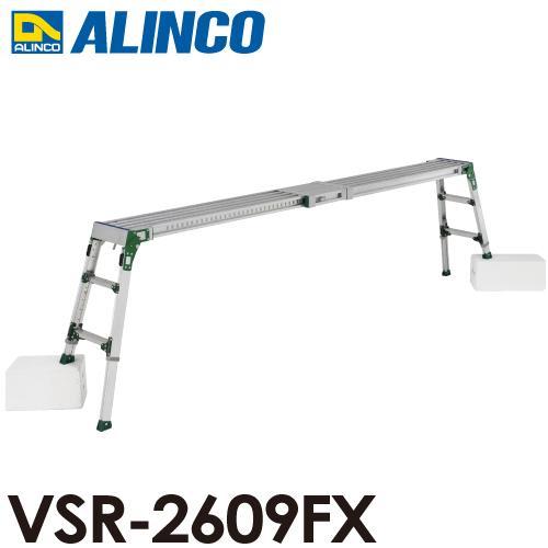 アルインコ 伸縮天板・伸縮脚付足場台 VSR-2609FX 天板サイズ:0.24×1.63〜2.65m 天板高さ0.60〜0.85m