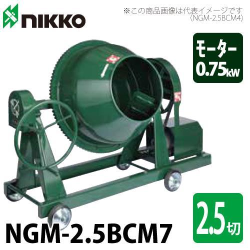 トンボ工業 コンクリートミキサー NGM-2.5BCM7 グリーンミキサー 70L(2.5切) モーター:100V×750W 車輪付き