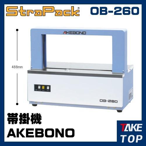 ストラパック デスクトップ型 帯掛機 20mm幅テープ専用 OB-260