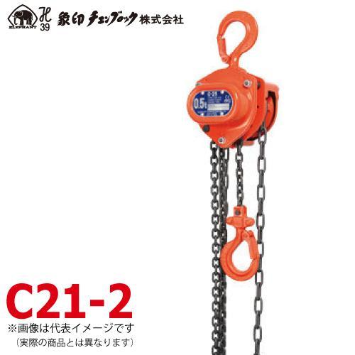 象印チェンブロック C21型 手動式チェーンブロック C21-2 2tom 揚程3m C21-02030