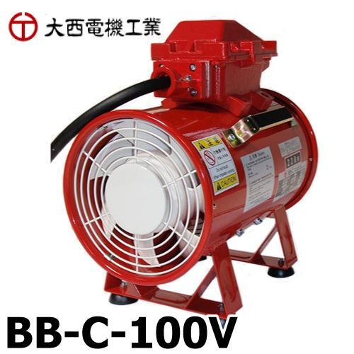 大西電機工業 ポータブルファン 防爆ベビー 単相AC100V φ200 耐圧防爆型 (Exd2BT5) 小型 軽量タイプ BB-C-100V