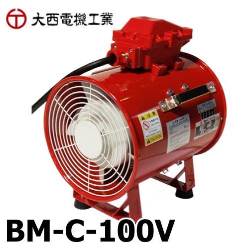大西電機工業 ポータブルファン 防爆ママ 単相AC100V φ300 耐圧防爆型 (Exd2BT5) BM-C-100V