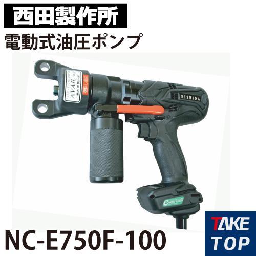 西田製作所 電動式油圧ポンプ NC−E750F−100