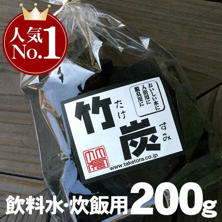 国産 昔ながらの土窯づくり熟練竹炭職人が高温で焼き上げた 飲料水 炊飯用 平炭 最高級竹炭 百貨店 200g 売れ筋ランキング