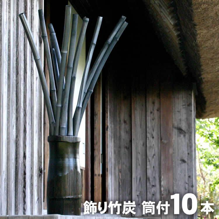 日本唯一の虎斑竹100年計画 竹資源を無駄なく有効活用したいという思いから生まれました 日本限定 オブジェとして生まれかわった飾り竹炭 丸竹 孟宗筒付10本入り 直営店