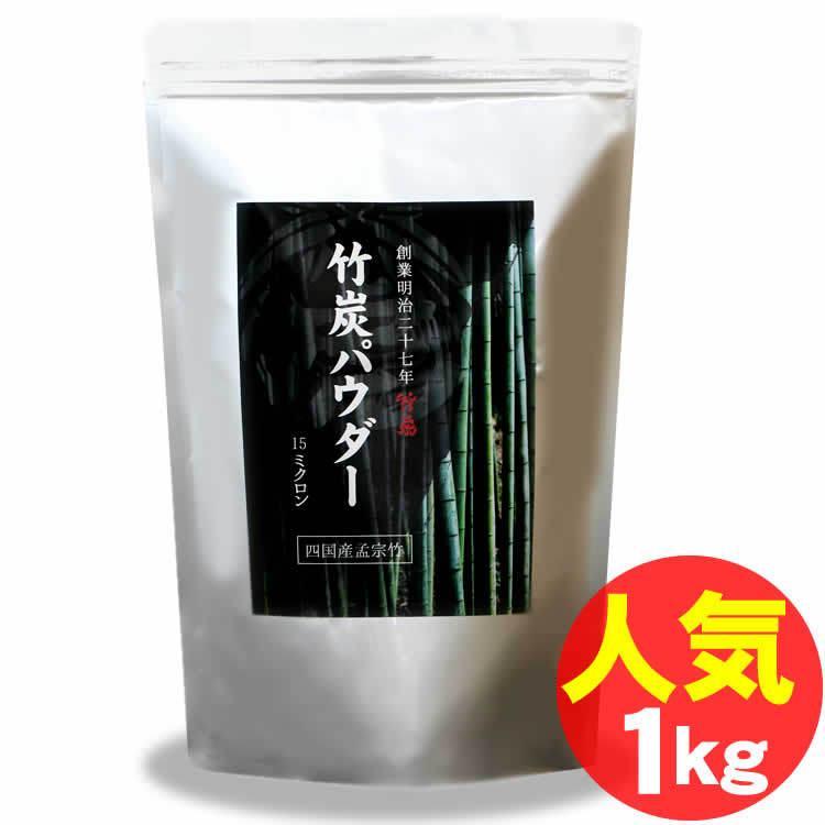 竹炭パウダー 15ミクロン 1kg 四国産孟宗竹使用 無味無臭の食品添加用竹炭微粉末でデトックス いよいよ人気ブランド 値引き