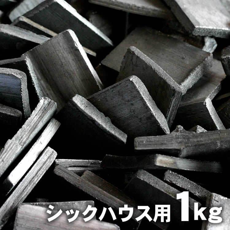 休日 国産 評判 昔ながらの土窯づくり熟練竹炭職人が高温で焼き上げたシックハウス用最高級置き竹炭1kg入り