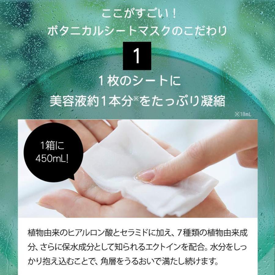 BOTANIST(ボタニスト) ボタニスト ボタニカルシートマスク フェイスマスク 25枚入り|takeuchi-farm|03