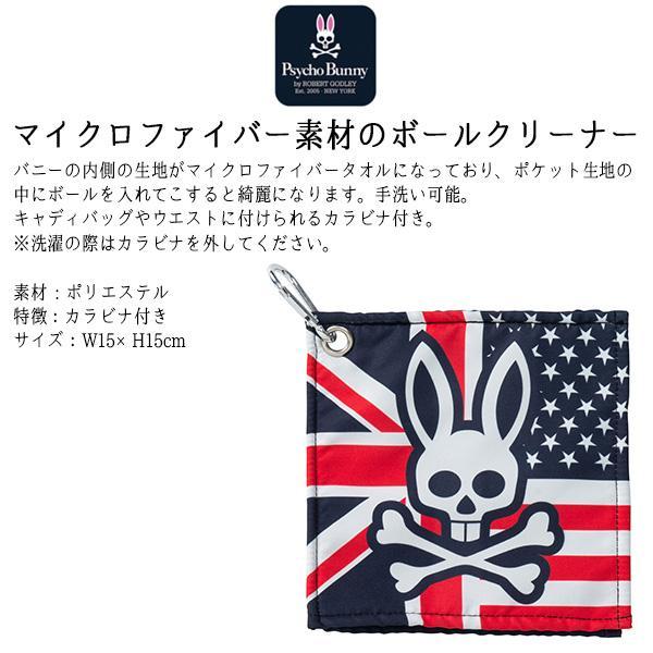 サイコバニー ゴルフ ボールクリーナー タオル カラビナ付き マイクロファイバータオル ユニオンジャック 星条旗 フラッグ スカル バニー トリコロール PBMG0FMA takeuchi-golf 02