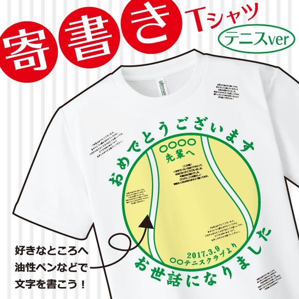 寄せ書きTシャツ テニスバージョ...