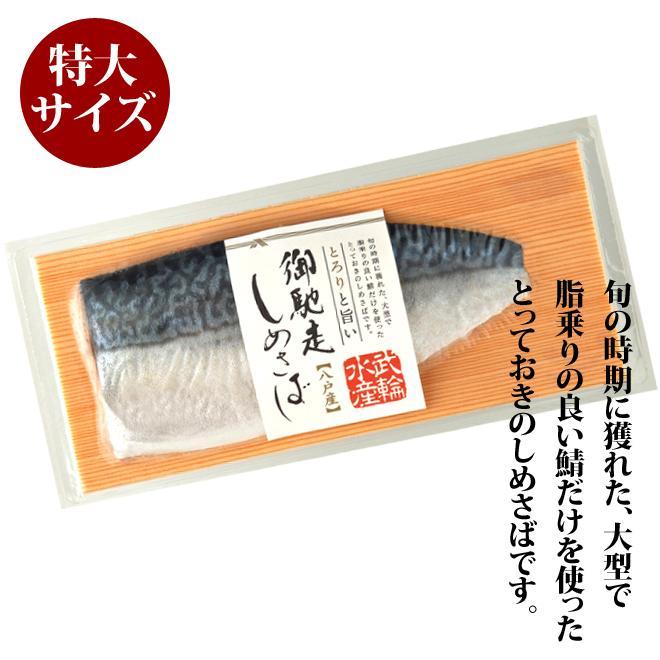 八戸産 御馳走しめさば 1枚入 単品(6Lサイズ)|takewa|02