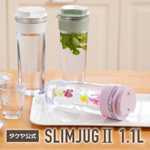 タケヤ メーカー公式 冷水筒 スリムジャグII 1.1L 横置きOK 熱湯OK ブラウン TAKEYA 白 茶 洗いやすい形状 いよいよ人気ブランド お得 ホワイト