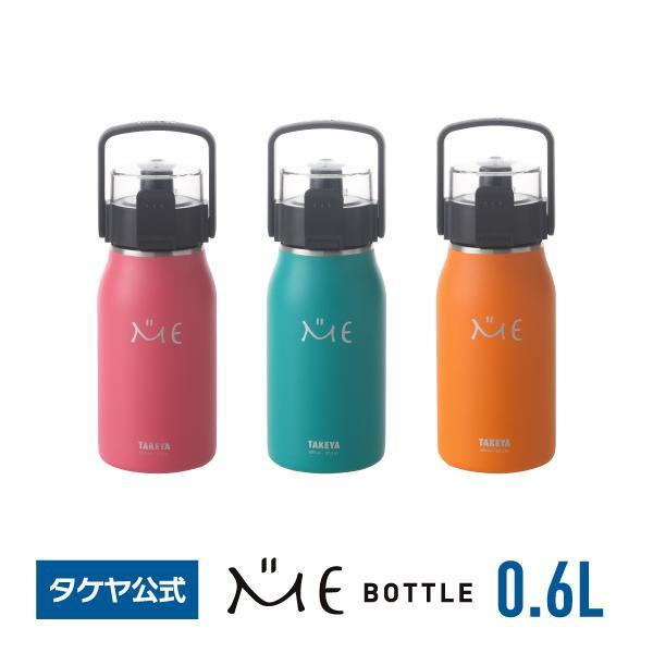 タケヤ メーカー公式  水筒 0.6L MEボトル 600ml 直飲み 保冷専用 便利なハンドル仕様 ステンレスボトル TAKEYA ミーボトル|takeya-official