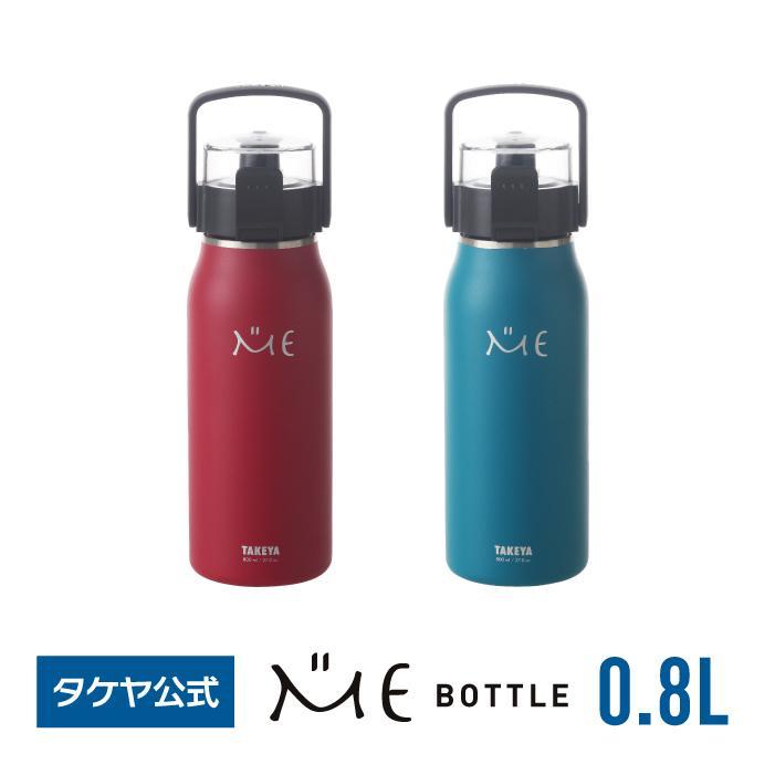 タケヤ メーカー公式 水筒 0.8L  MEボトル ステンレスボトル 800ml 直飲み 保冷専用 ハンドル仕様 ミーボトル TAKEYA |takeya-official