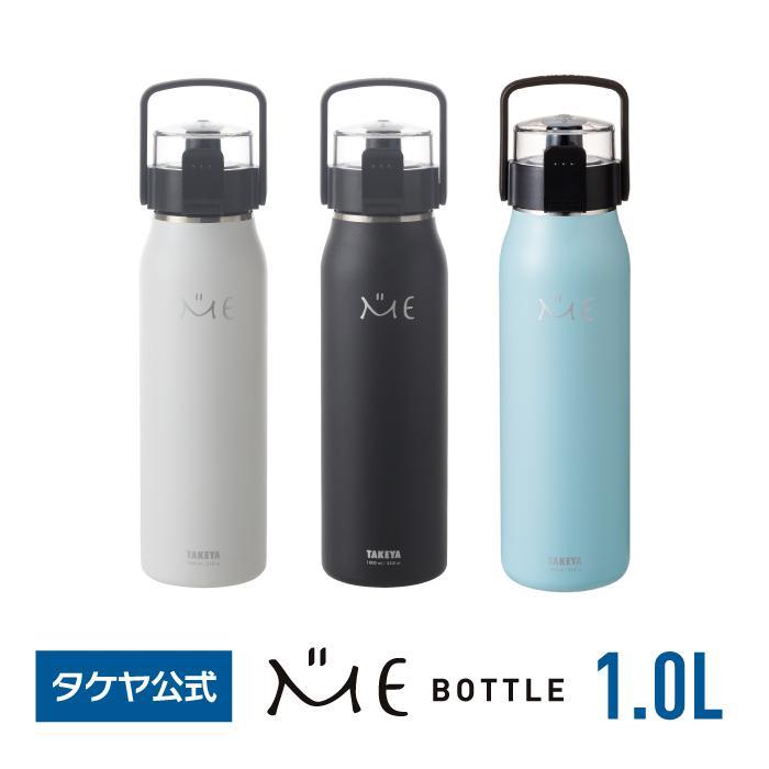 タケヤ メーカー公式 水筒 1.0L MEボトル ステンレスボトル  1000ml 直飲み 保冷専用 ハンドル仕様 ミーボトル TAKEYA|takeya-official