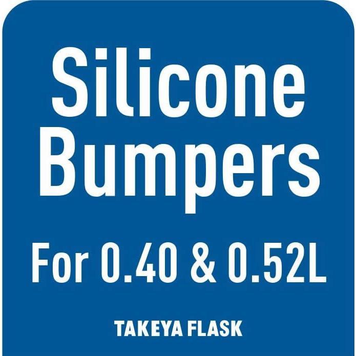 0.52L 0.4L用シリコーンバンパー  14oz 18oz タケヤフラスク オリジナル  タケヤ メーカー公式  水筒 ステンレスボトル 520ml 400ml TAKEYA |takeya-official|02