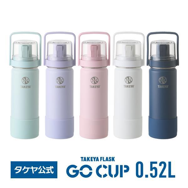 タケヤ メーカー公式  コップ付き 水筒 0.52L 子供用 ステンレスボトル タケヤフラスク ゴーカップ GoCup 520ml コップ ショルダー付 TAKEYA|takeya-official
