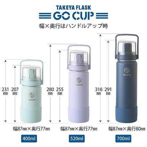 タケヤ メーカー公式  コップ付き 水筒 0.52L 子供用 ステンレスボトル タケヤフラスク ゴーカップ GoCup 520ml コップ ショルダー付 TAKEYA|takeya-official|08