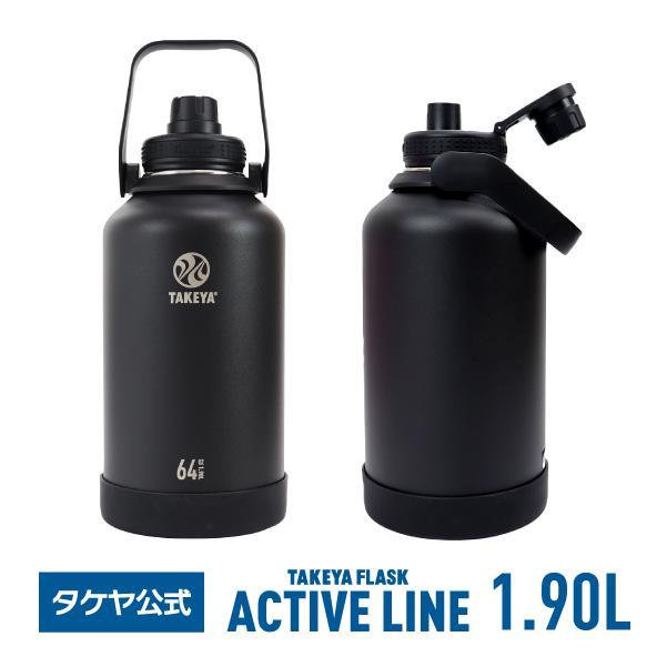 水筒 送料無料  タケヤ メーカー公式  タケヤフラスク アクティブライン 1.9L  大容量 バンパー標準装備 キャリーハンドル仕様 ステンレスボトル  TAKEYA|takeya-official