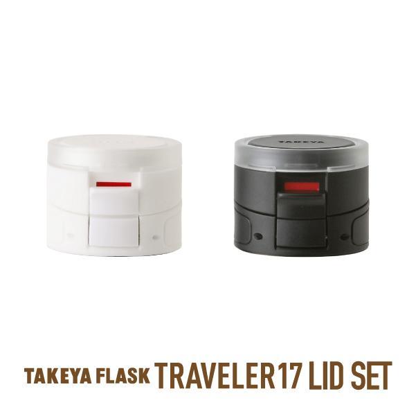 トラベラー17 交換用フタユニット TAKEYA タケヤ メーカー公式  水筒 ステンレスボトル タケヤフラスク トラベラー17 takeya-official