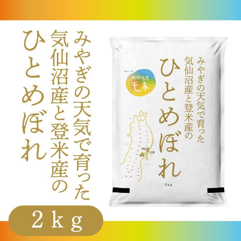 みやぎの天気で育った気仙沼産と登米産のひとめぼれ 2kg takeyamarice