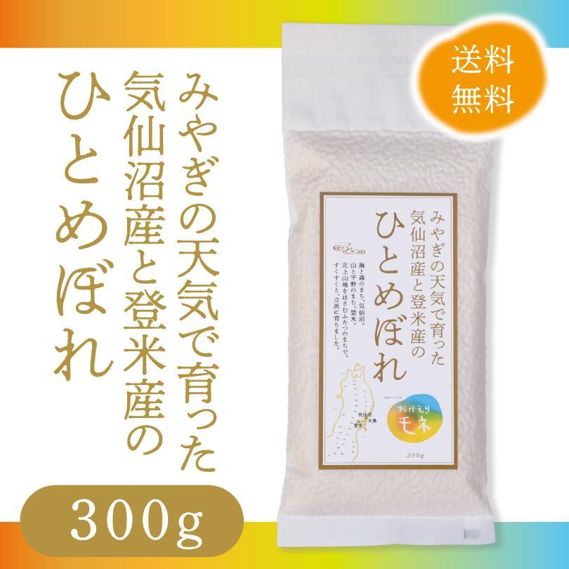 みやぎの天気で育った気仙沼産と登米産のひとめぼれ 300g takeyamarice