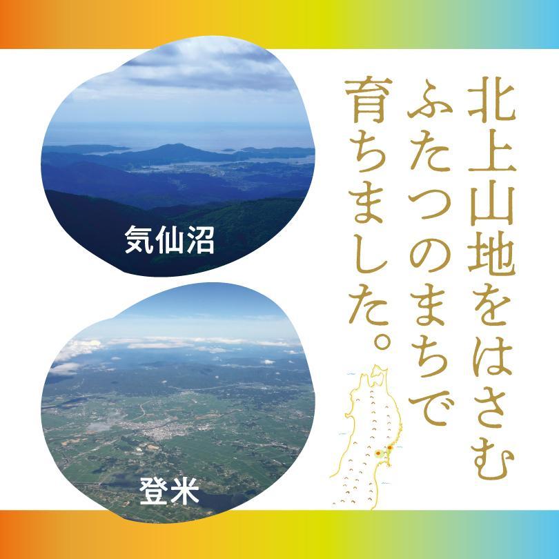 みやぎの天気で育った気仙沼産と登米産のひとめぼれ 300g takeyamarice 02